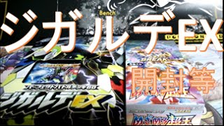 getlinkyoutube.com-開封☆ジガルデデッキ ポケモンカードゲームXY BREAK