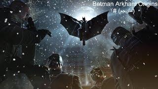 getlinkyoutube.com-Batman Arkham Origins (مترجم - 1)