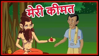 मेरी कीमत   Hindi Kahaniya   Moral Stories For Kids   Hindi Cartoon Kahaniyaan   Maha Cartoon TV XD