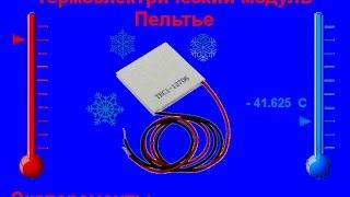 getlinkyoutube.com-Термоэлектрический модуль Пельтье