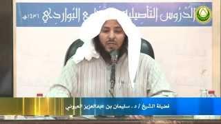getlinkyoutube.com-شرح الآجرومية الدرس السادس والأخير د   سليمان العيوني