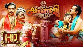 കാംബോജി | KAMBOJI |HD full movie |new released malayalam movies