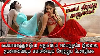 Anushka Hot Speech,There No Connection to Wedding,Tamanna&me Friends-கல்யாணமும் அதுவும் சம்மந்தமில்ல
