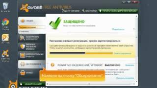 getlinkyoutube.com-Получить и ввести лицензионный ключ в avast! Free Antivirus.avi