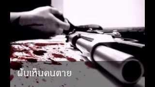 getlinkyoutube.com-ฝันเห็นคนตาย หมายถึงอะไร (เลขเด็ด)