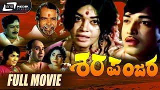 getlinkyoutube.com-Sharapanjara-ಶರಪಂಜರ|Kannada Full HD Movie| FEAT : Gangadhar,Kalpana, Chindodi Leela