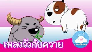 getlinkyoutube.com-เพลงวัวกับควาย by KidsOnCloud