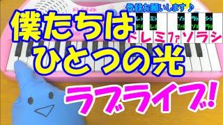 getlinkyoutube.com-1本指ピアノ【僕たちはひとつの光】ラブライブ! 簡単ドレミ楽譜 超初心者向け
