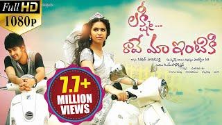 getlinkyoutube.com-Lakshmi Raave Maa Intiki Latest Telugu Full Movie    Volga Video    2015