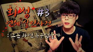 getlinkyoutube.com-[미스테리범죄]화성연쇄살인 사건의 전말 3 - 나의 추리