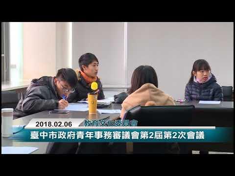 1070206第2屆青年事務審議會第2次會議 教育文化委員會之2
