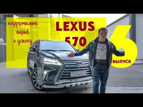 Обзор LEXUS LX 570 - CARWARZZZ с Зангаром Абай, 6 выпуск