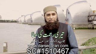 (New Official Naat Video) ''Teri Rehmat Ki Ata'' - by Junaid Jamshed and Alamgir