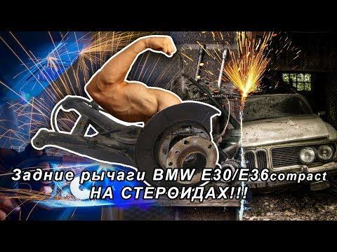 Расположение в BMW и8 сайлентблоков задних рычагов