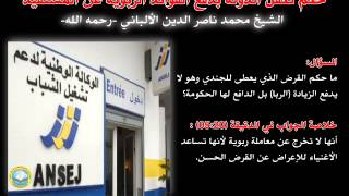 حكم تكفل الدولة بدفع الفوائد الربوية عن المستفيد | الشيخ محمد ناصر الدين الألباني رحمه الله