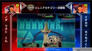 getlinkyoutube.com-ポケモン世界大会日本代表決定戦 2016 ジュニア 決勝戦