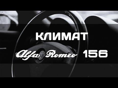 Климат Alfa Romeo 156
