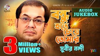getlinkyoutube.com-Subir Nandi - Bondhu Hote Cheye