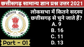 CG GK Test - 01| Evergreen CG GK MCQ Collection in Hindi