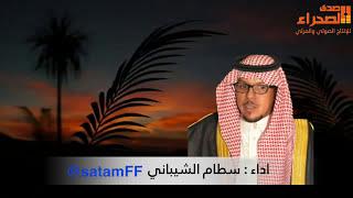 getlinkyoutube.com-شيلة الهبوب الجنوبية للشاعر عبدالله بن عون واداء سطام الشيباني