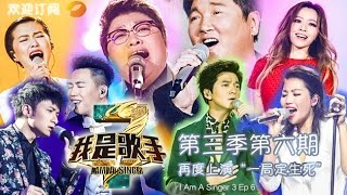getlinkyoutube.com-《我是歌手 3》第三季第6期完整版 I Am A Singer 3 EP6 Full:谭维维强势踢馆-Strong Battle By Sitar Tan【湖南卫视官方版1080p】20150206
