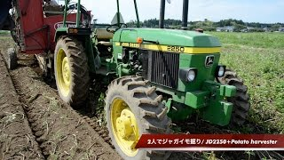 getlinkyoutube.com-2人でのジャガイモの収穫/JD2250+Potato harvester