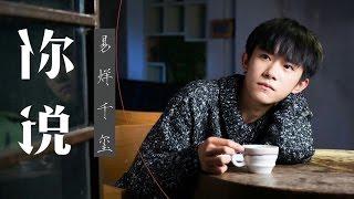 getlinkyoutube.com-【TFBOYS易烊千玺】《你说》MV饭制版【Jackson Yi YangQianXi】