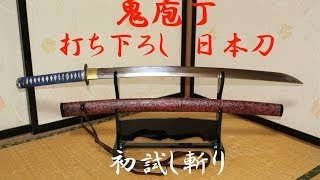 getlinkyoutube.com-鬼庖丁 打ち下ろし日本刀 初試し斬り(First Tameshigiri New Katana)
