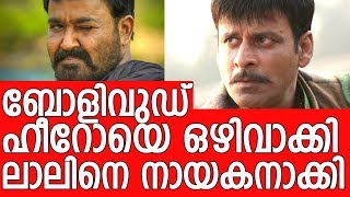 Bollywood Super actor Manoj Bajpai replaced by Mohanlal