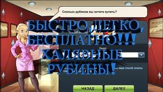 getlinkyoutube.com-БЕСПЛАТНЫЕ РУБИНЫ В MUSICWARS!? ЛЕГКО!