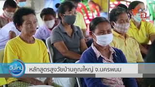 Thai PBS - ม.นครพนม ลงพื้นที่พัฒนาหลักสูตรสูงวัยบ้านนาคูณใหญ่ อ.นาหว้า จ.นครพนม