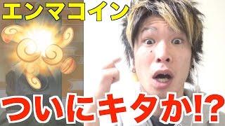 getlinkyoutube.com-【妖怪ウォッチぷにぷに】エンマコインで確定演出!キタかエンマ大王!?