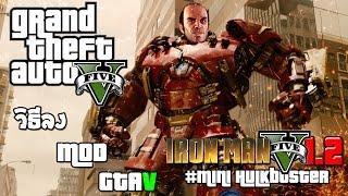 getlinkyoutube.com-วิธีลงเกมส์ GTAV Mod Ironman V 1.2 #Mini HulkBuster [ม็อดไอรอนแมน-มินิฮัคบัสเตอร์] by CheLIoos