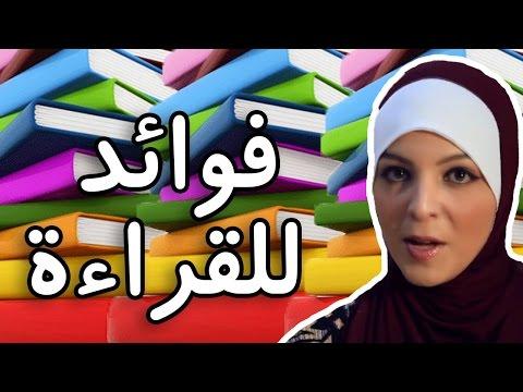 #دودة_الكتب: 8 فوائد للقراءة  #ح13