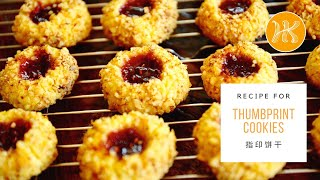 getlinkyoutube.com-[Christmas Baking 圣诞烘培] Thumbprint Cookies Recipe 指印饼干  | Huang Kitchen