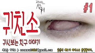 getlinkyoutube.com-[쌈무이- 공포라디오 시리즈] 귀신보는 친구 이야기(귀친소)-1편