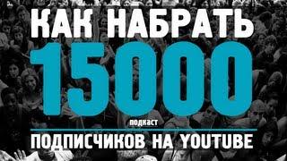 getlinkyoutube.com-Как набрать 15000 подписчиков на YouTube?