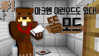 "getlinkyoutube.com-""더러움주의""마크에 별의별 모드가 다 있다! 똥모드 1편 - 마인크래프트 Minecraft [양띵TV삼성]"