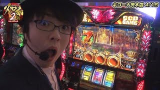 getlinkyoutube.com-スロ番2 season2 vol.6 寺井一択 第2戦目~【キコーナ茨木店】