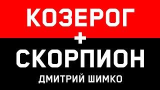 getlinkyoutube.com-КОЗЕРОГ+СКОРПИОН - Совместимость - Астротиполог Дмитрий Шимко