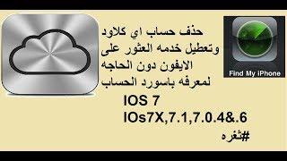 ثغره لحذف حساب icloud وتعطيل خدمه Find My iPhone. دون معرفه الباسورد للحساب