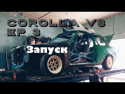 #CorollaV8 ep3: запуск 1UZ-FE и первый сезон