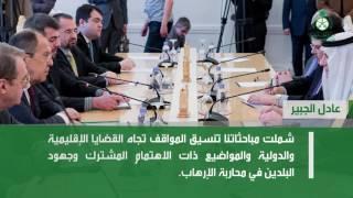 وزير الخارجية عادل الجبير في موسكو 26/أبريل/2017م