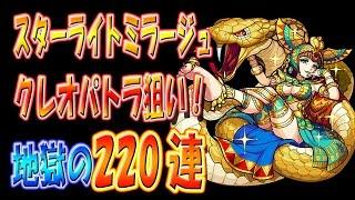 【モンスト】スターライトミラージュ 220連【クレオパトラ狙い】ガチャ