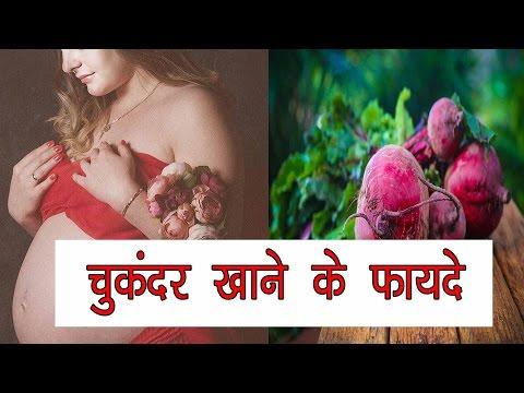 चुकंदर खाने के फायदे - Chukandar ke fayde in hindi