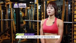 getlinkyoutube.com-[화성인 X파일]몸짱사육녀, 3개월만에 식스팩+15kg 감량 비결?
