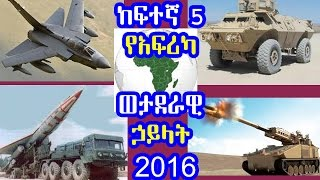 ከፍተኛ 5 የአፍሪካ ወታደራዊ ኃይላት 2016 - Top 5 Africa's Military Powers 2016