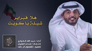 شيلة : | ياكويت | أداء المنشد : عبدالله الطواري || كلمات الشاعر : سداح العتيبي || × طررررررررب ☇