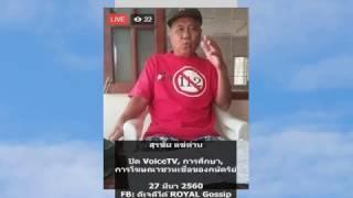 """Live! สุรชัย แซ่ด่าน """"ปิด VoiceTV กับการโฆษณาชวนเชื่อของกษัตริย์"""" ปฏิวัติประเทศไทย 28 มีค 2560"""