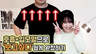 getlinkyoutube.com-[소프X버블디아] 호흡+입모양으로 '보고싶다' 쉽게 완창하기?!ㅣ버블디아